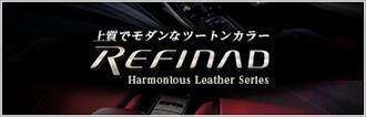 上質でモダンなツートンカラー Refinad Harmonious leather Series