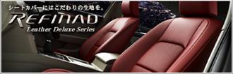 シートカバーにはこだわりの生地を。Refinad Leather Deluxe Series