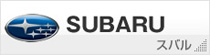 SUBARU スバル