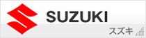 SUZUKI スズキ